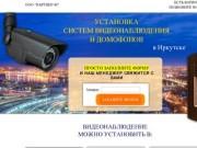 Видеонаблюдение в Иркутске