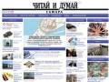"""""""Читай и думай"""" (Самара) - новостная лента наиболее значимых событий Самары и Самарской области"""