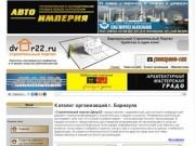 Двор22 – Алтайский строительный портал Барнаульский интернет магазин строительных  и отделочных