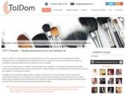 ООО «Талдом» – Профессиональные кисти для визажистов, косметологов и ногтевому сервису