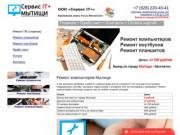 Ремонт компьютеров Мытищи от 290 рублей