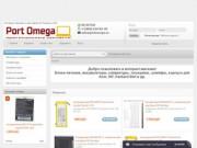 PortOmega - оригинальные запчасти для ноутбуков, планшетов, смартфонов с доставкой по России и СНГ (Россия, Тверская область, Тверь)
