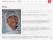 Матушка Феодосия Скопинская — Памяти старицы посвящается