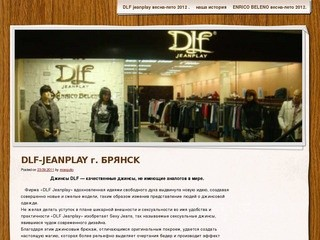DlfJeans | DLF-jeanplay  БрянскDlfJeans | DLF-jeanplay  Брянск