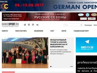 DanceSport.Ru - танцевальный спорт