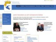 Администрация Малмыжского района