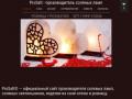 Солевые лампы оптом от производителя ProSalt (Россия, Белгородская область, Белгород)