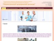 ГОУ Нерюнгринское медицинское училище официальный сайт г. Нерюнгри