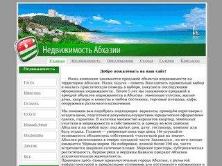 Абхазия, недвижимость, курорт | Just another WordPress site