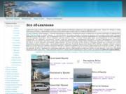 Квартиры в Ялте у самого моря на территории частного дома. У нас вы можете снять квартиру на берегу моря или весь дом - квартира с видовым балконом и продажа квартир есть на сайте отдых в Крыму. (Россия, Крым, Ялта)