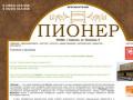 «Пионер» — это недорогой хостел в Барнауле удобного формата, который расположен рядом с площадью Октября (недалеко от вокзала). (Россия, Алтай, Барнаул)