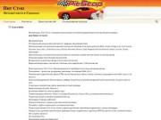 Пит Стоп | Автозапчасти в Киришах