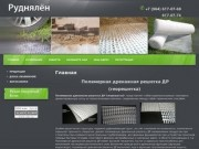 Полимерная дренажная решетка ДР ОАО Руднялён г. Рудня