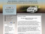 Такси минивэн - Минивэн для Вас (Россия, Московская область, Москва)