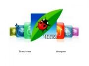 Черноголовская Телефонная Компания - Добро пожаловать!