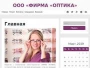 ООО «ФИРМА «ОПТИКА» — Георгиевская ООО «ФИРМА «ОПТИКА»