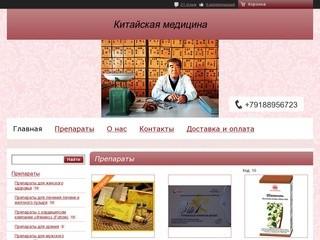 Интернет-магазин препаратов китайской медицины [gancao.ru Китайская медицина]
