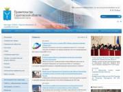 Хвалынский район на сайте правительства Саратовской области