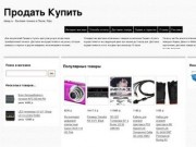 Кунгур, Пермский край - Купить или продать, купи продай быстро и выгодно