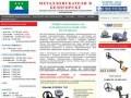 Металлоискатели в Белогорске купить продажа металлоискатель цена металлодетекторы