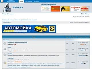 знакомства в боровичах новгородской области без регистрации
