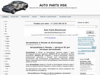 Авторазборка европейских легковых автомобилей в Москве на Волгоградском проеспекте