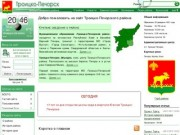 ТРОИЦКО-ПЕЧОРСК | Информационный сайт Троицко-Печорского района