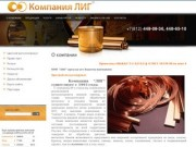 Цветной металлопрокат ООО ЛИГ г. Санкт-Петербург