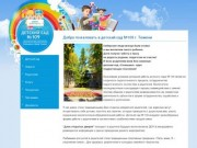 Муниципальное автономное дошкольное образовательное учреждение Детский сад №109 г. Тюмени