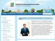 Бабаевский муниципальный район