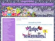 Детский сад №104 г. Липецк