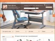 """Интернет-магазин """"Парта Детям"""" - продажа парт-трансформеров, растущих столов, стульев и сопутствующих товаров (Рязанская область, г. Рязань ул.Магистральная 14, телефон: 8(4912)51-50-67)"""