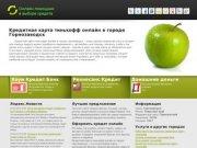 Кредитная карта тинькофф онлайн  Горнозаводск - подбор кредита / tks-creditkard.ru