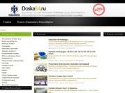 doska54.ru - бесплатные объявления Новосибирска без регистрации и удаления. (Россия, Новосибирская область, Новосибирск)