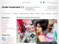 Асами-косметика.рф — Японская и корейская косметика Екатеринбург, интернет магазин Асами-косметика.рф