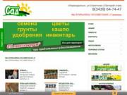 Солнечный сад - садовый магазин в Первоуральске