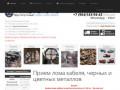Круглосуточный прием и вывоз металлолома, лома кабеля. (Россия, Московская область, Москва)