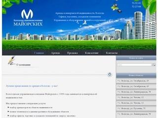 УК Майорских: аренда, продажа коммерческой недвижимости в Вологде