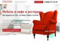 STOLOVI | Дизайнерская мягкая мебель на заказ с доставкой