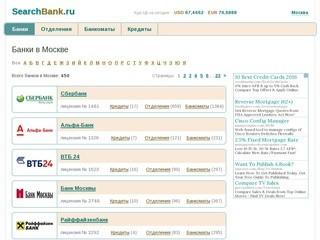 Информационный ресурс о банках Москвы. Подробные данные о банках, их филиалах, адресах отделений и банкоматов, сведения о кредитах. (Россия, Московская область, Москва)
