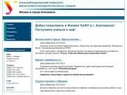 УРФУ филиал г.Алапаевск