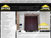 Dom-stroy52.ru — сайт торгово-строительной компании Дом-Строй 52 г. Ворсма г. Павлово-на-Оке