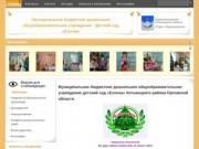 Муниципальное бюджетное дошкольное общеобразовательное учреждение  детский сад «Елочка» Хотынецкого