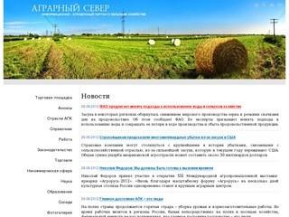 Архангельский комбинат хлебопродуктов