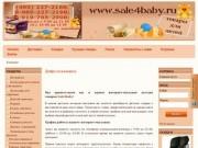 Детский интернет-магазин SALE4BABY, продажа детских товаров: автокресла