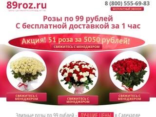 Акция! 19 Роз (70 см) = 1880 руб. Доставка цветов в Салехарде в течении 1 часа