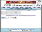 "11 ""Г"" КЛАСС 2003 года выпуска (гимназия №15 г. Сочи)"