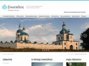 Туристско-информационный портал города Енисейска