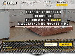Теплый пол Caleo с доставкой по Москве