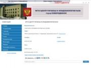 """ФГУЗ """"Центр гигиены и эпидемиологии №58"""""""